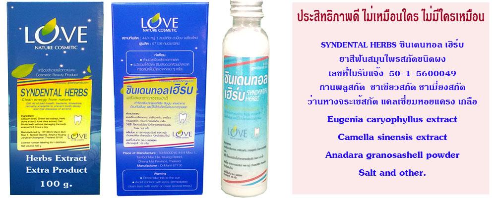 syndentalbox+tube